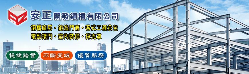 安正開發鋼構有限公司