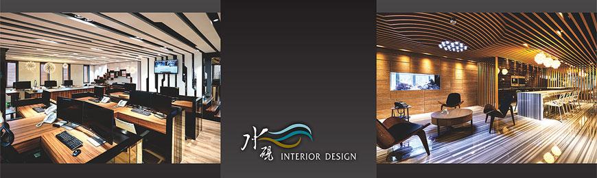 水硯室內裝修設計工程有限公司