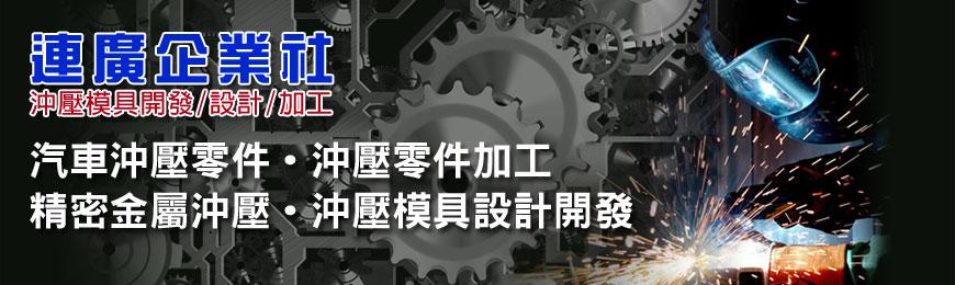 連廣企業社