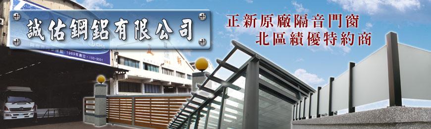 誠佑鋼鋁有限公司
