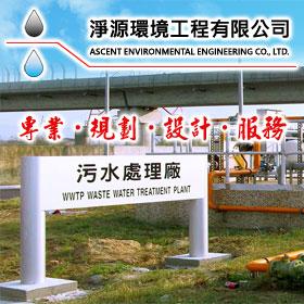 淨源環境工程有限公司