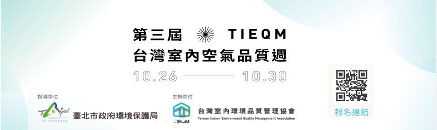 台灣室內空氣品質週