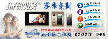 庭衛安全科技有限公司