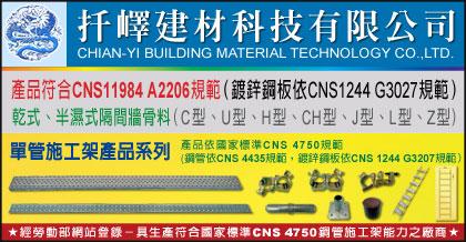 扦嶧建材科技有限公司