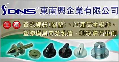 東南興企業有限公司
