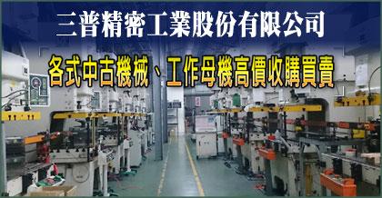 三普精密工業股份有限公司