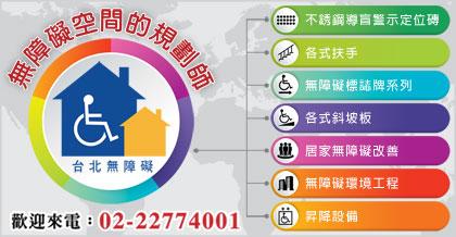 台北無障礙有限公司
