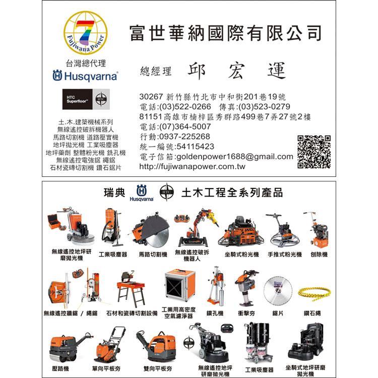 工程機械_富世華納國際有限公司