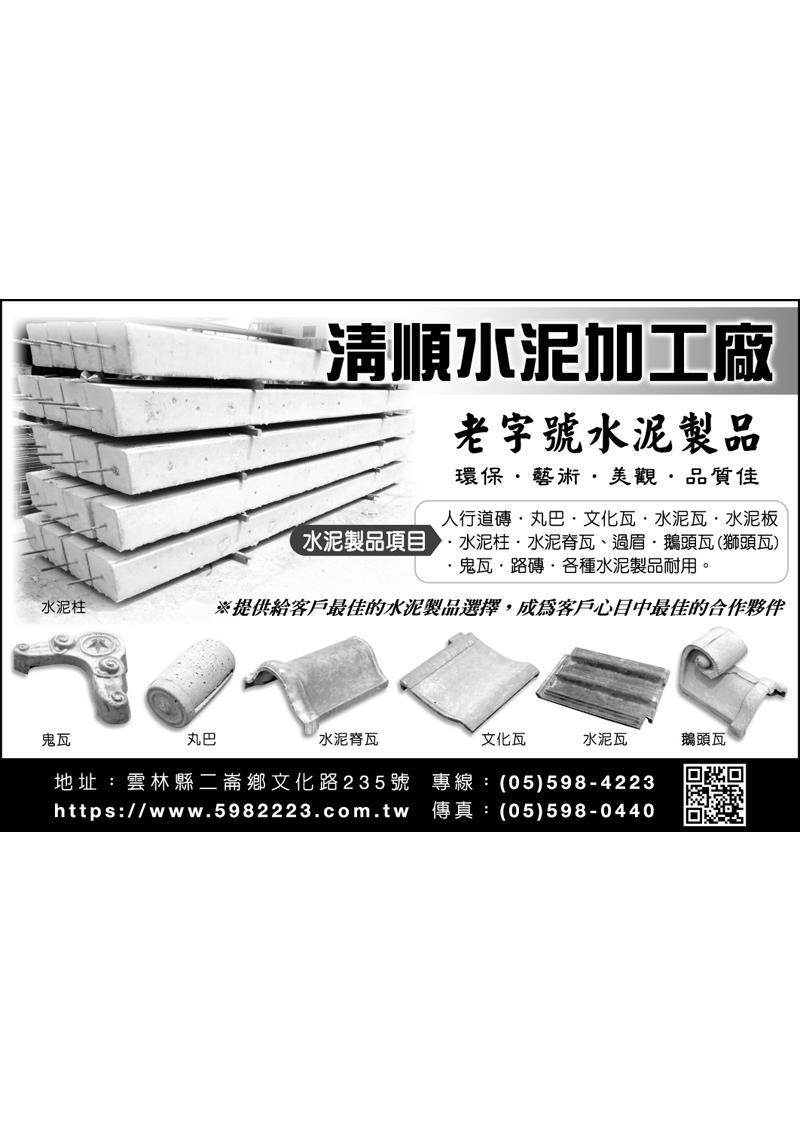 清順水泥加工廠電子型錄