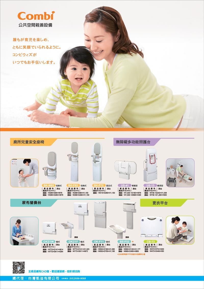 台灣凱溢有限公司電子型錄