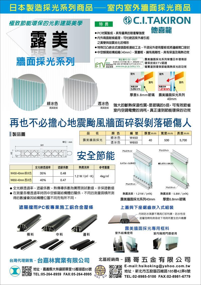 台嘉林實業有限公司電子型錄