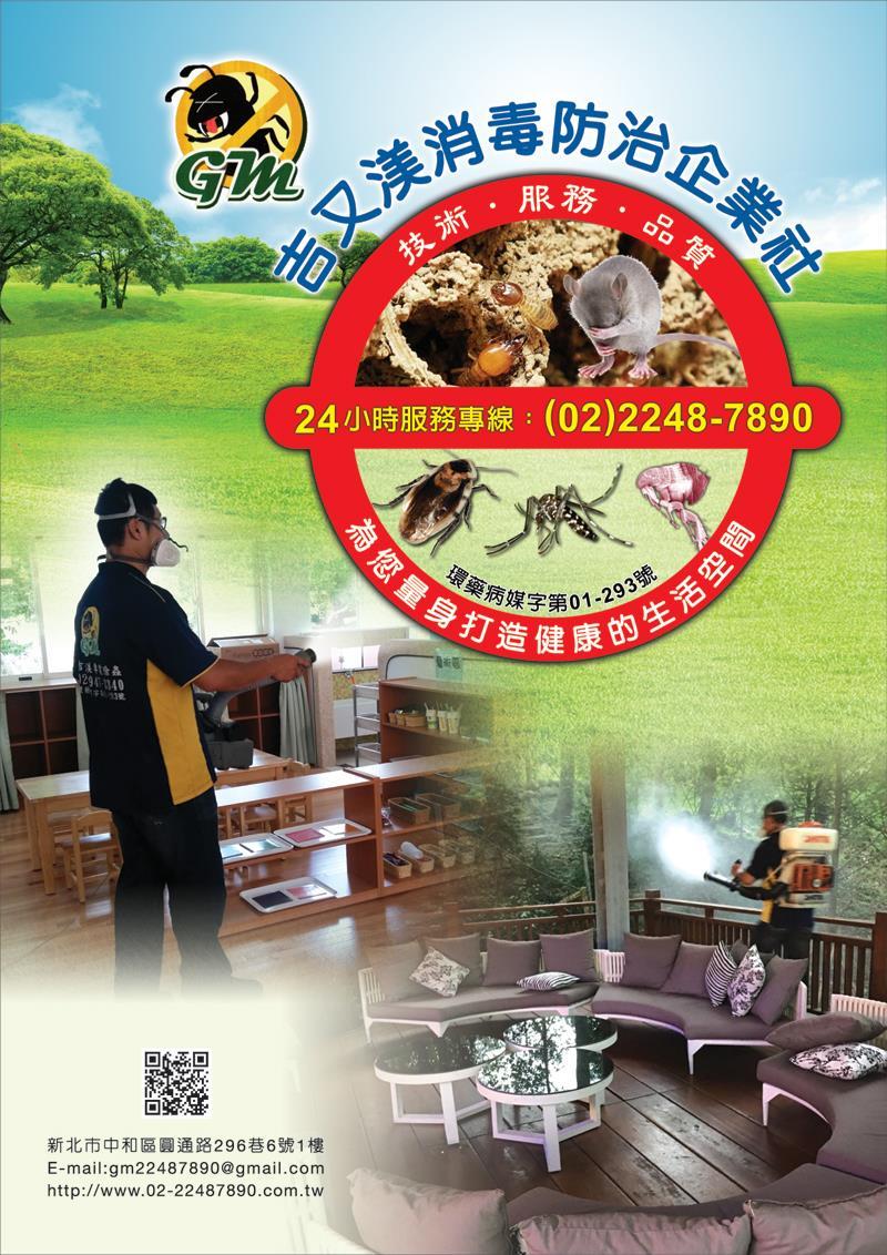吉又渼消毒防治企業社電子型錄
