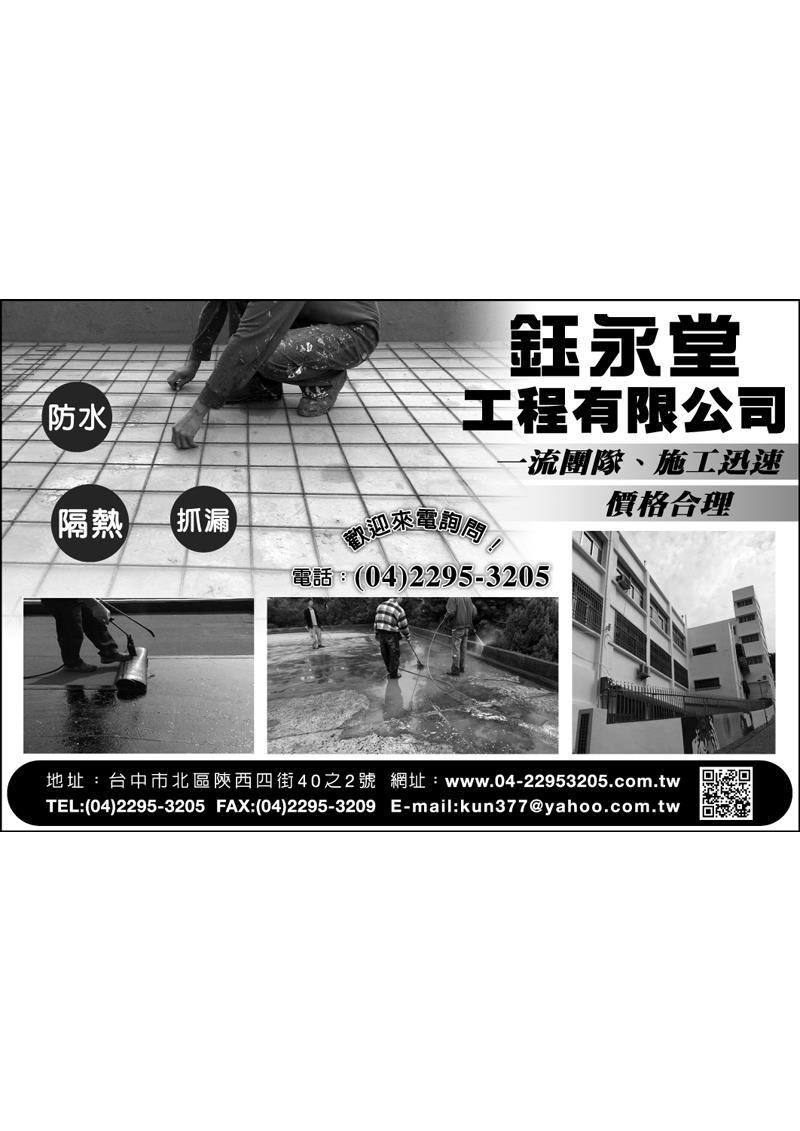 鈺永堂工程有限公司電子型錄