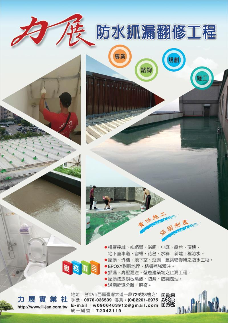力展實業社-0976036539電子型錄