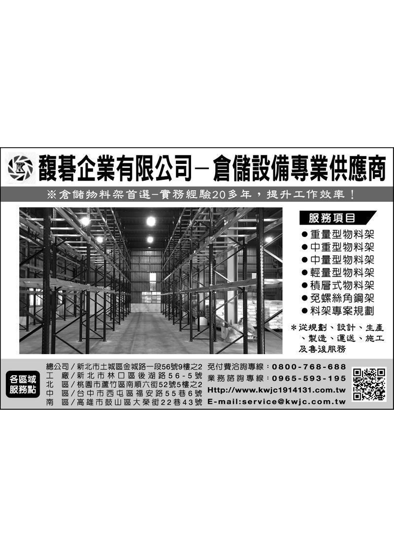 馥碁企業有限公司電子型錄