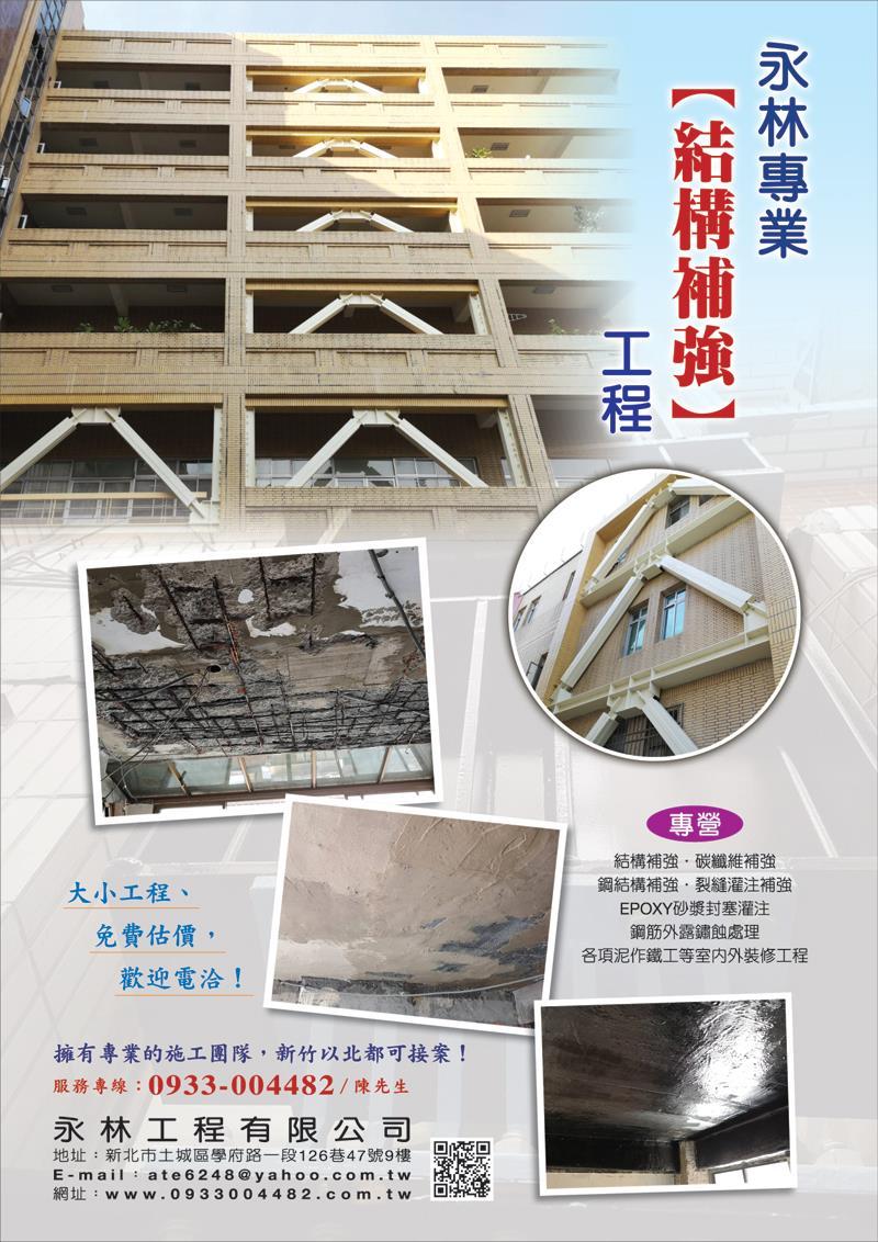 永林工程有限公司-0933004482電子型錄