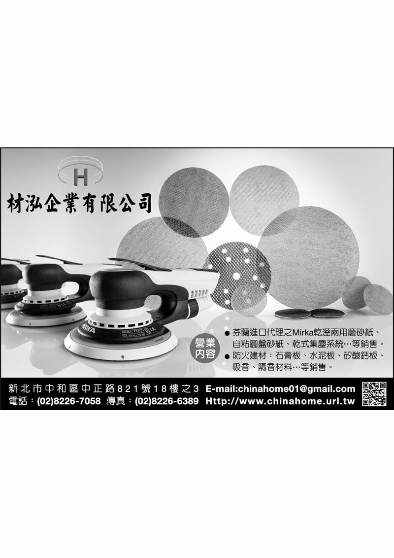 材泓企業有限公司02-82267058電子型錄