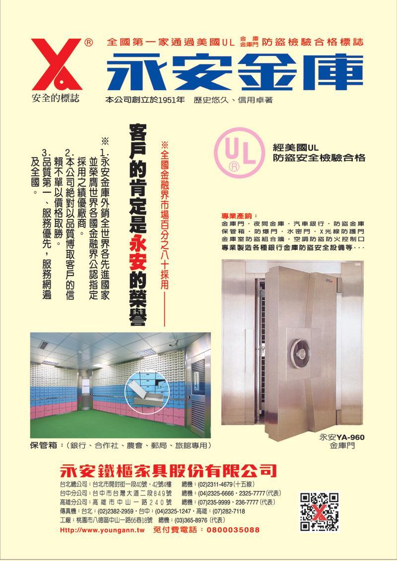 永安鐵櫃家具股份有限公司電子型錄