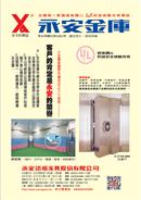 永安鐵櫃家具股份有限公司