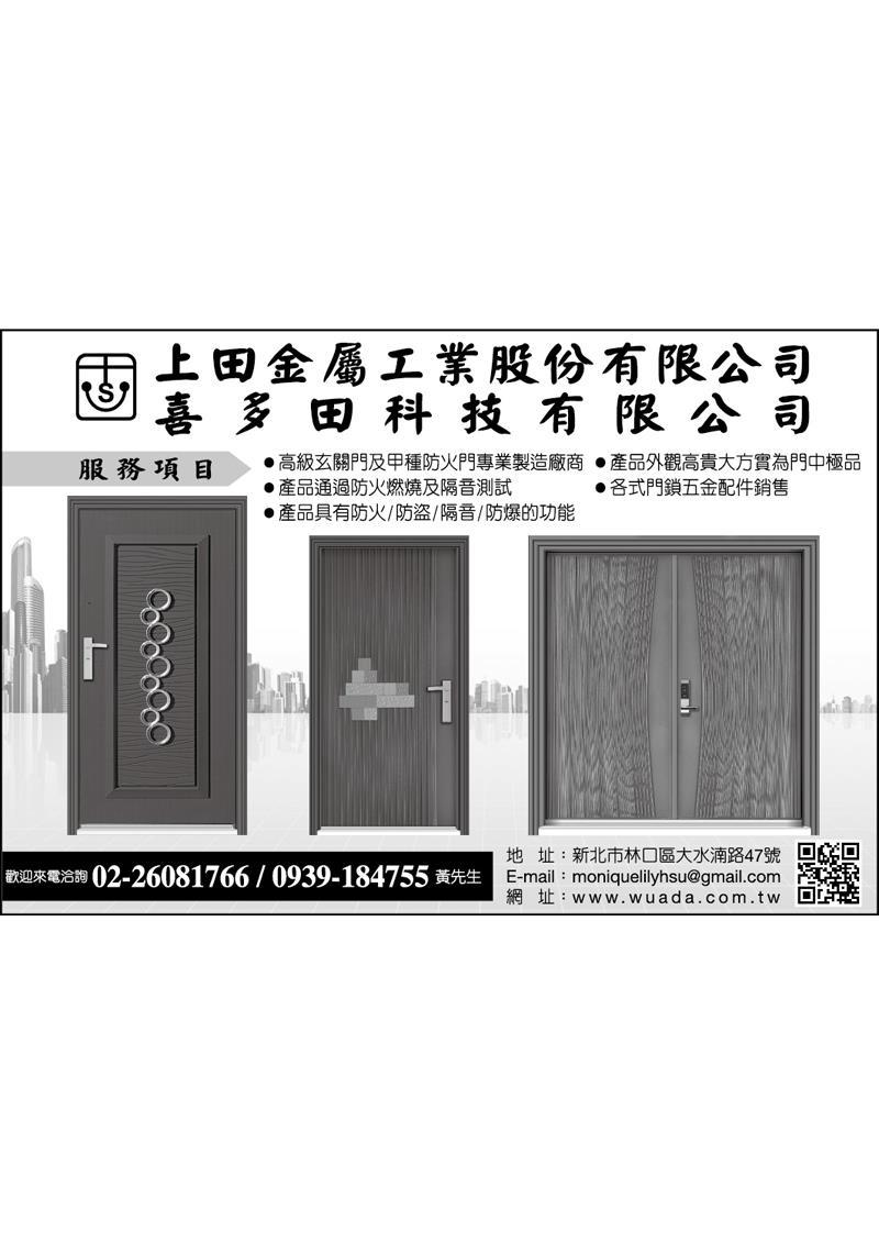 上田金屬工業股份有限公司電子型錄
