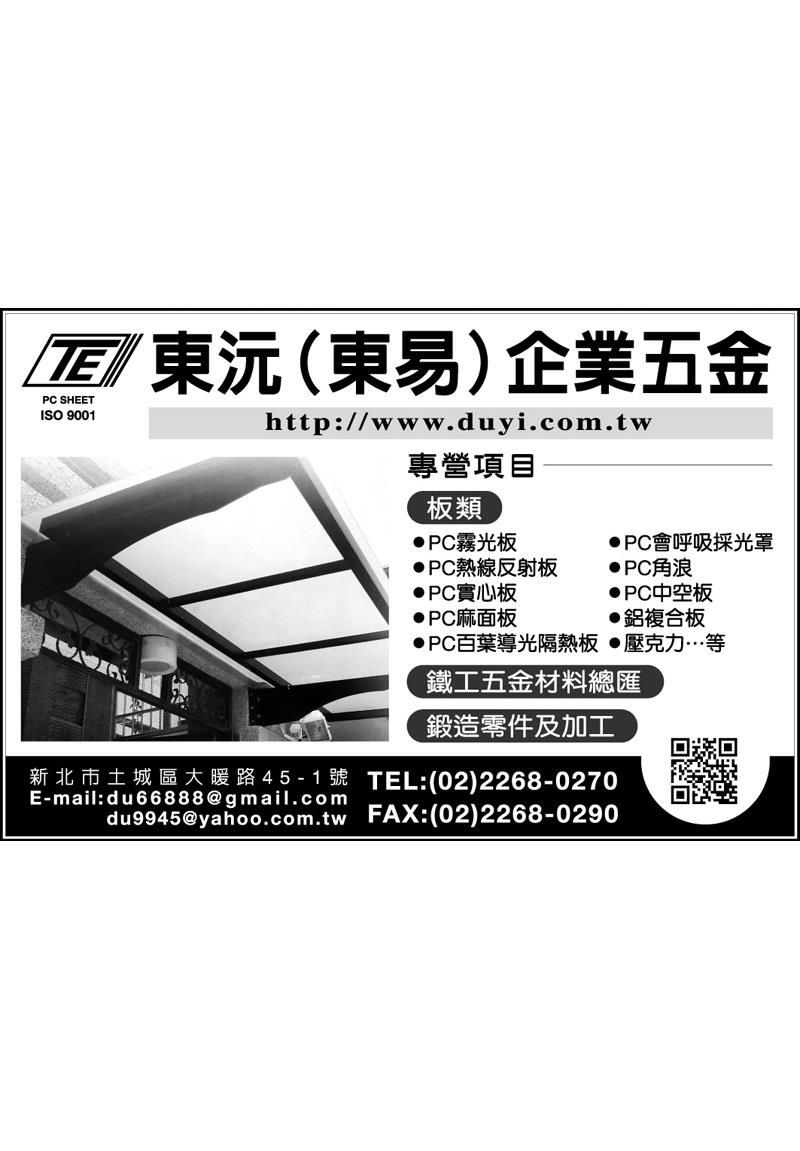 東沅企業有限公司電子型錄