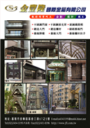 金豐隆國際金屬有限公司