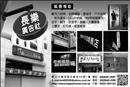 長樂廣告社