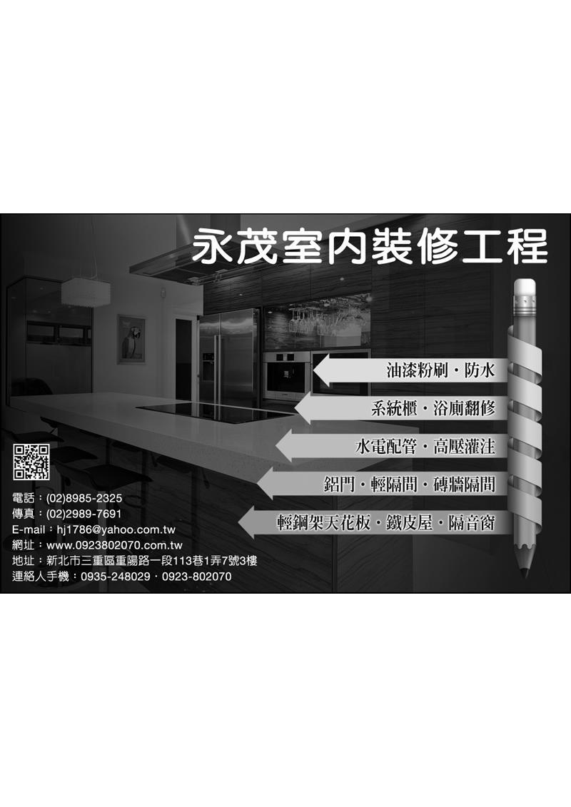 永茂室內裝修工程電子型錄