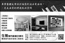 生雅室內裝修企業社