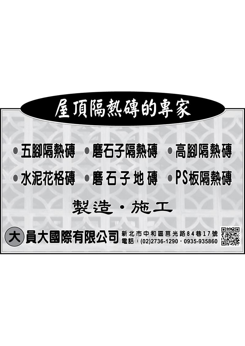 員大國際有限公司電子型錄