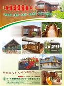 中一木業國際有限公司