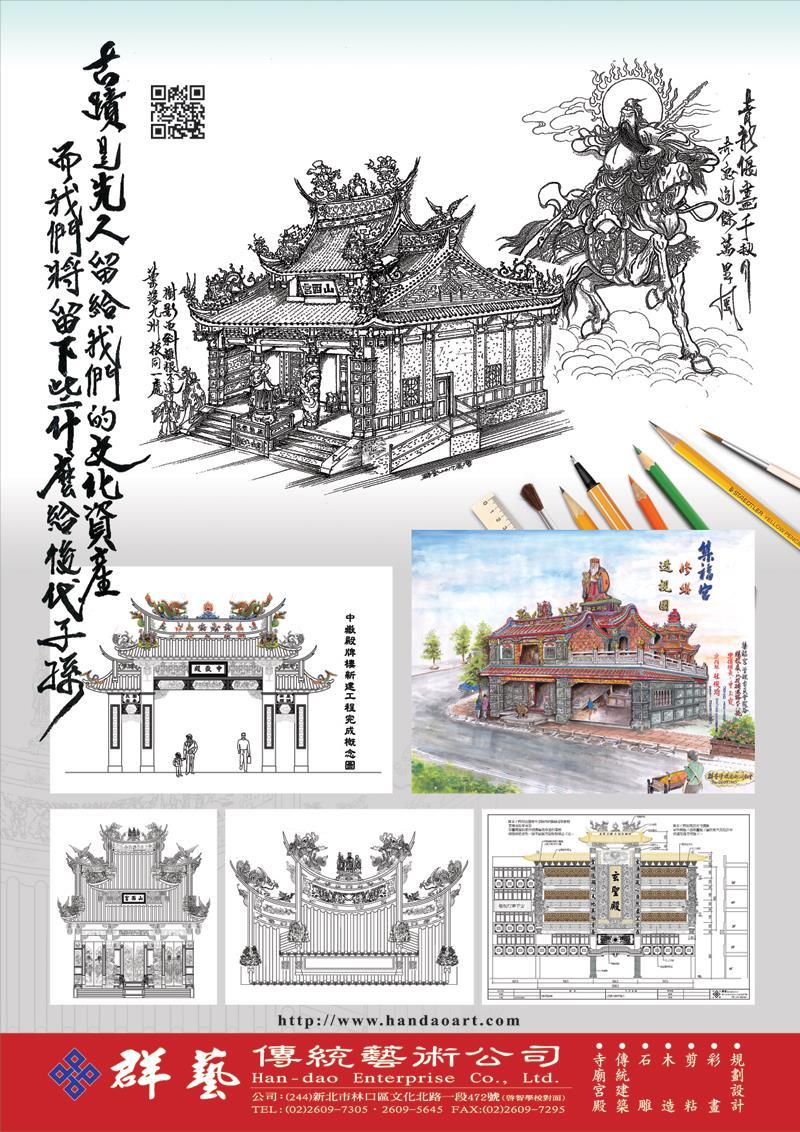 群藝傳統藝術公司