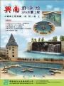 興南游泳池設備有限公司