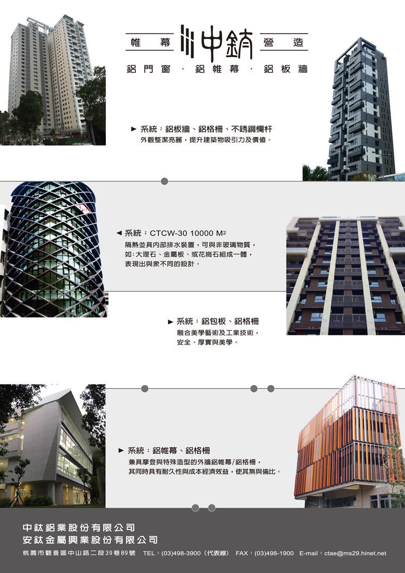中鈦鋁業股份有限公司電子型錄