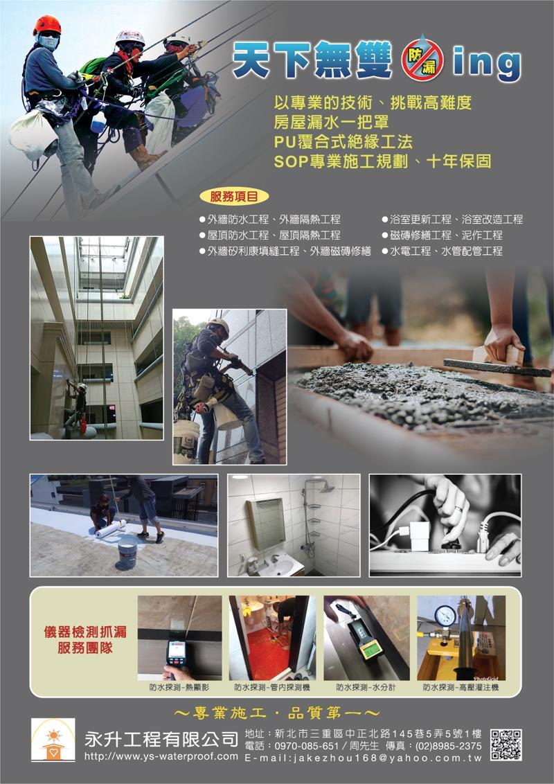 永升工程有限公司 0970-085-651電子型錄