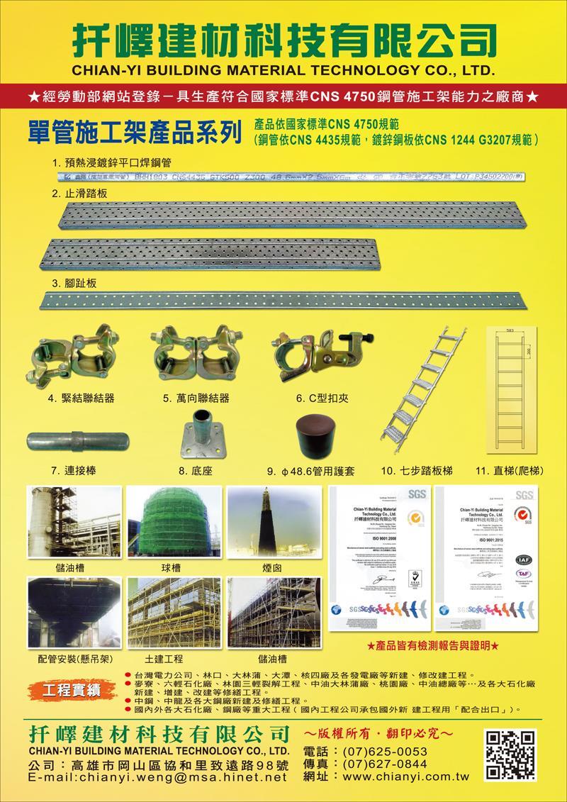 扦嶧建材科技有限公司電子型錄