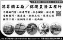 鴻昇鐵工廠
