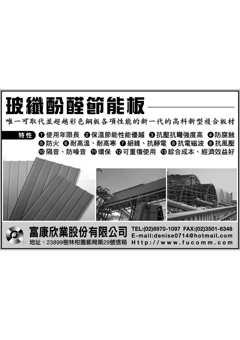 富康欣業股份有限公司電子型錄
