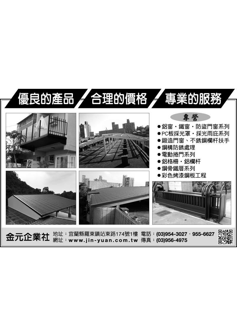 金元企業社電子型錄