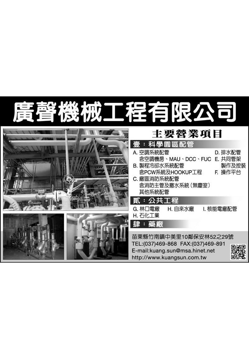 廣聲機械工程有限公司電子型錄