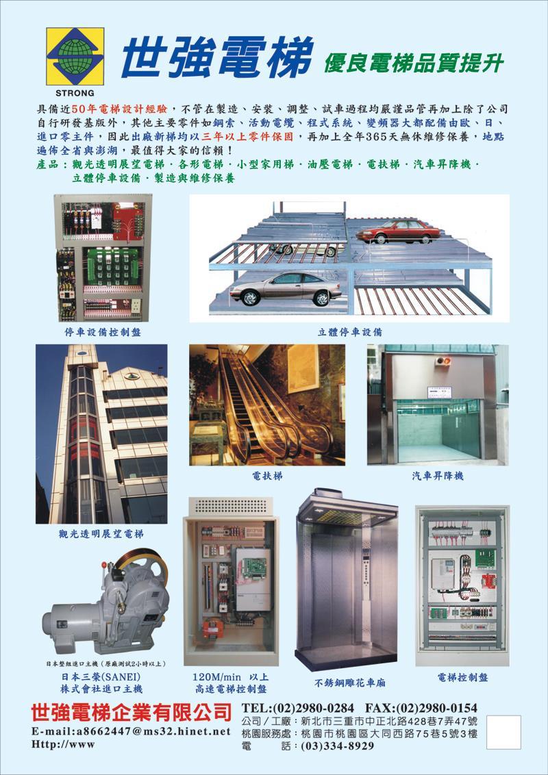世強電梯企業有限公司電子型錄