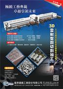龍泰鋼鐵工業股份有限公司