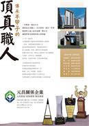 元昌營造工程有限公司