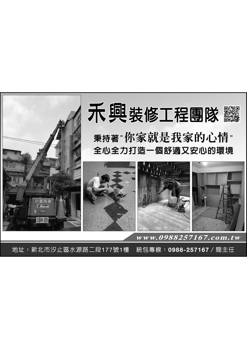 禾興工程行-0988257167電子型錄