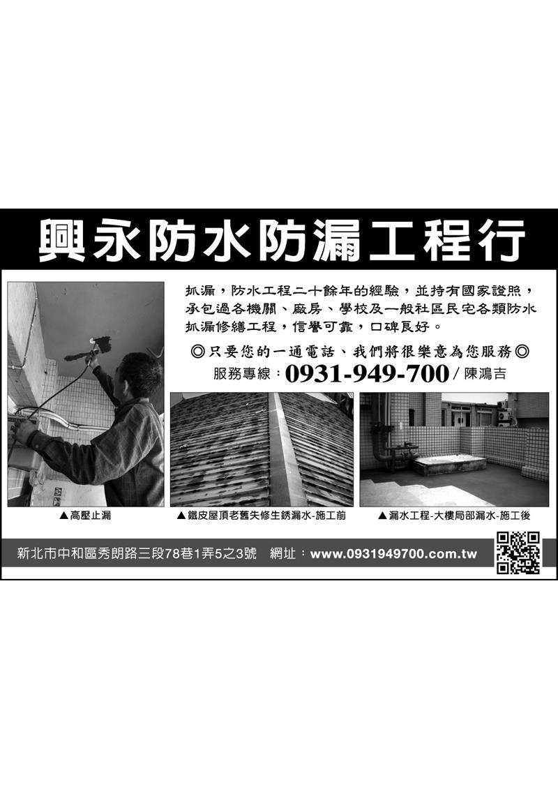 興永防水防漏工程行電子型錄