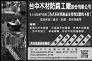 台中木材防腐工廠股份有限公司