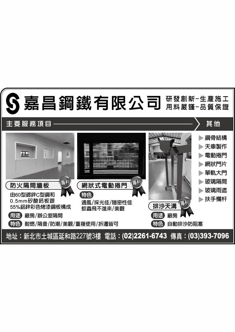 嘉昌鋼鐵有限公司電子型錄