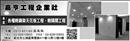 嘉亨工程企業社