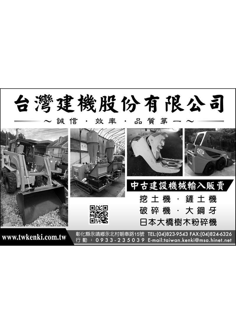 台灣建機股份有限公司電子型錄