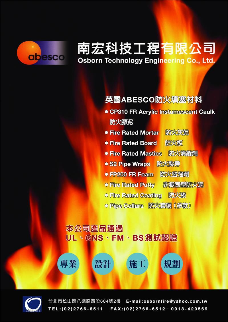 Fire Rated Mortar : Fire rated mortar 防火灰泥 南宏科技工程有限公司 商品實績 建